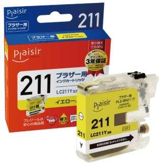 PLE-BR211Y 互換プリンターインク ブラザー用 プレジール(ブラザー用) イエロー
