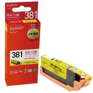 PLE-C381Y 互換プリンターインク キヤノン用 プレジール(キヤノン用) イエロー
