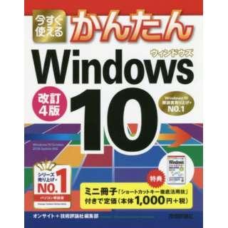 Windows10 改訂4版