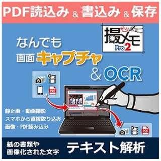 なんでも画面キャプチャ&OCR[撮メモPro2] [Windows用] 【ダウンロード版】