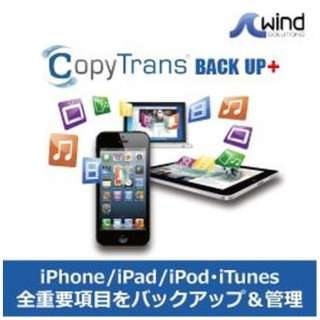 CopyTransBACKUP+ [Windows用] 【ダウンロード版】