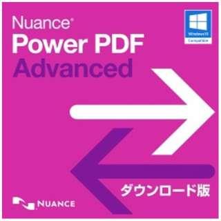 PowerPDFAdvanced3.0 [Windows用] 【ダウンロード版】