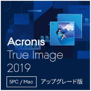 AcronisTrueImage20195Computers Upgrade版 [Win・Mac・Android・iOS用] 【ダウンロード版】