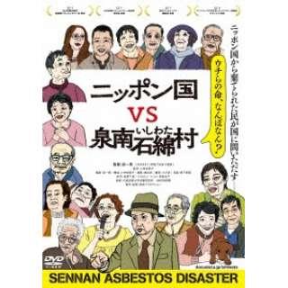 ニッポン国VS泉南石綿村 【DVD】