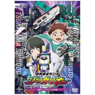 新幹線変形ロボ シンカリオン 先発DVD 3 連結!! シノブとリンク合体編 【DVD】