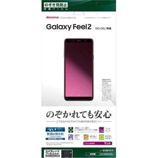 Galaxy Feel2 フィルム K1496SC02L 覗き見防止