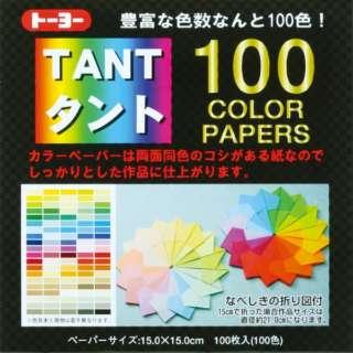 タント100カラーペーパー