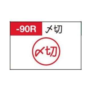 [スタンプ] 限定 フリクションスタンプ SPF-12S-S90R しめ切