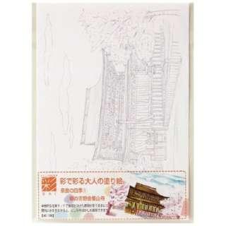 彩で彩る大人の塗り絵奈良の四季1