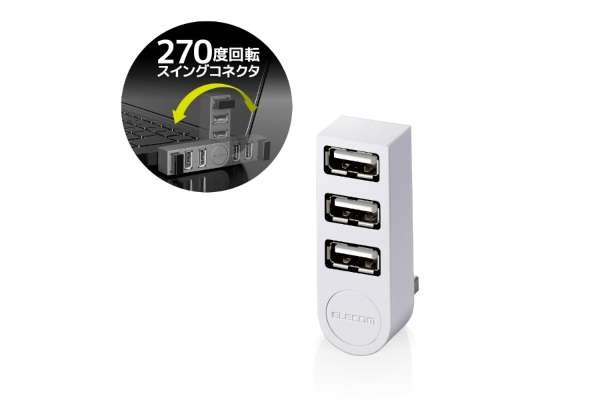 USBハブのおすすめ20選 エレコム U2H-TZ325BX(3ポート/バスパワー)