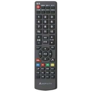 純正テレビ用リモコン