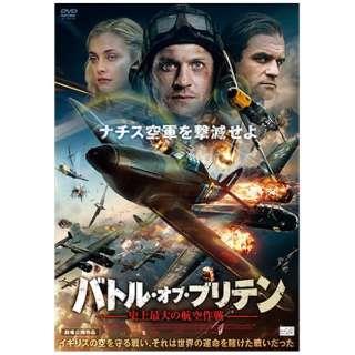 バトル・オブ・ブリテン 史上最大の航空作戦 【DVD】