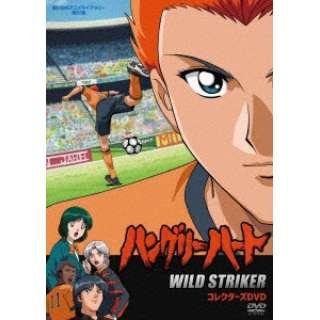 想い出のアニメライブラリー 第97集 ハングリーハート ~WILD STRIKER~ コレクターズDVD <デジタルリマスター版> 【DVD】
