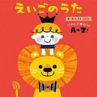 (キッズ)/ えいごのうた オールベスト100~リズムで歌おう♪A→Z!~ 【CD】