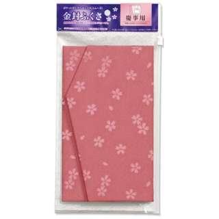 マルアイ 金封ふくさ 桜柄 ピンク