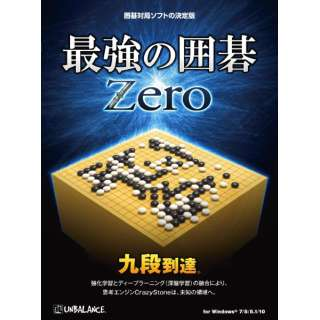 最強の囲碁Zero [Windows用]