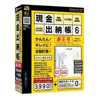 現金出納帳6 3ライセンス版 [Windows用]