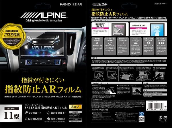 アルパイン Alpine アルパイン ALPINE EX11Zカーナビ専用 指紋防止 ARコーティング フィルム KAE-EX11Z-AR