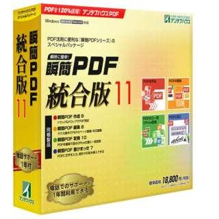 瞬簡PDF 統合版 11 [Windows用]