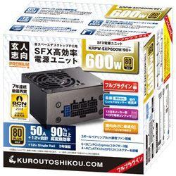 玄人志向 KRPW-SXP600W/90+ ケース用電源