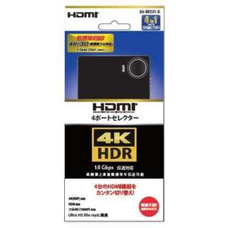 HDMIセレクター 4ポート AV-BKS01-K 黒