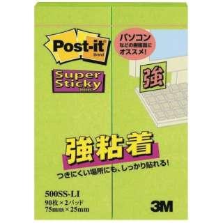[付箋] ポスト・イット 強粘着ふせん ネオンカラー (75x25mm /90枚x2) 500SS-LI ライム