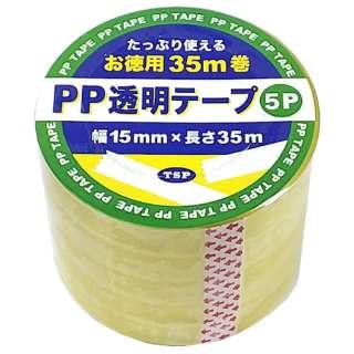 PP透明テープ 15x35 5P