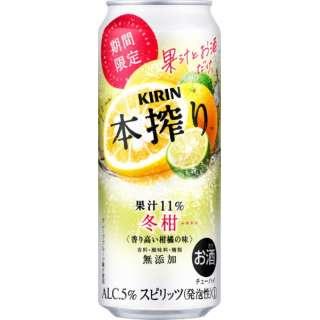 [数量限定] 本搾り 冬柑 (500ml/24本)【缶チューハイ】