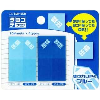 [付箋] タテヨコフセン W13×H42×D2mm(4柄x各20枚) S2807343 ブルー