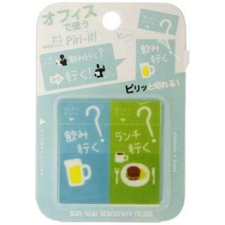 [付箋] Piri-it!4 飲み行く W22×H45×D2mm(2柄x各25枚) S2808030