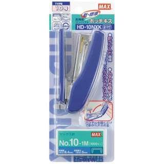 [ホッチキス] ハンディタイプ 10号 (針1000本付) HD-10NXK ブルー