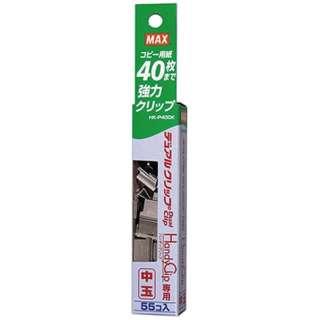 [スペアクリップ] デュアルクリップ・ハンディクリップ兼用 中玉クリップ (55個入) HK-P400K