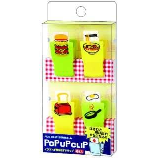[クリップ] ポップアップクリップ (35×22×15mm /4個入) G050-21 食べ物