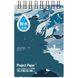 [メモ] プロジェクト耐水メモ FUJI PW1588 ブルー