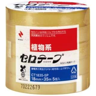セロテープ5P 18×35