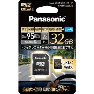 microSDHCカード SMHAシリーズ RP-SMHA32GJK [32GB /Class10]