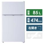 JR-N85C-W 冷蔵庫 Joy Series ホワイト [2ドア /右開きタイプ /85L] [冷凍室 25L]《基本設置料金セット》