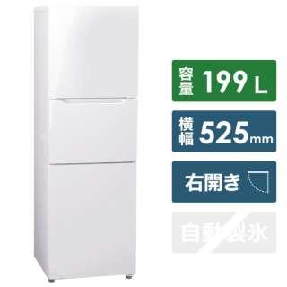 HR-E919PW 冷蔵庫 HRシリーズ パールホワイト [3ドア /右開きタイプ /199L] [冷凍室 71L]《基本設置料金セット》