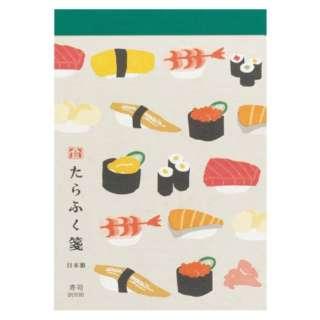 たらふく箋 寿司
