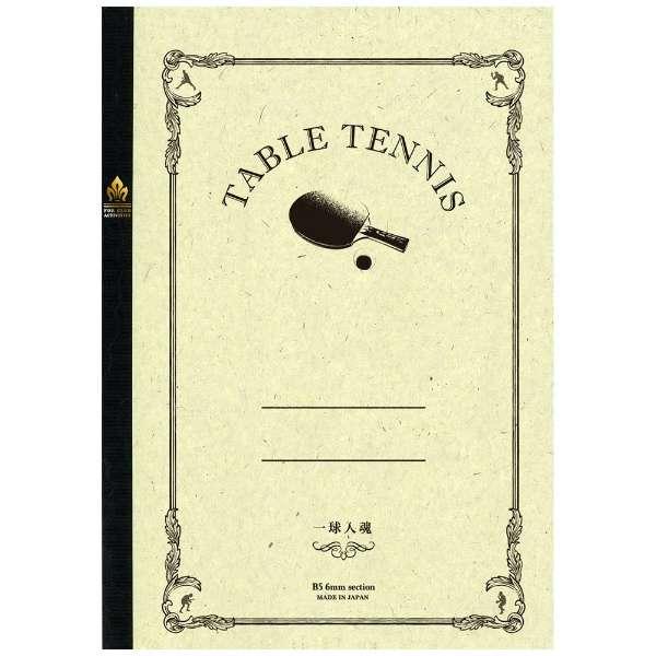 [ノート] みんなの部活ノート (B5 /32枚) S2618354 卓球