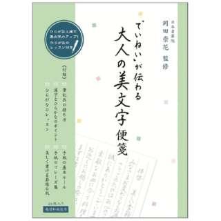G/P美文字レターパッド(タテ・四角)