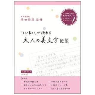 G/P美文字レターパッド(ヨコ・丸)