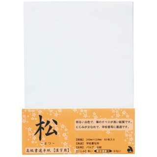 半紙「松」 60入り AO-30H