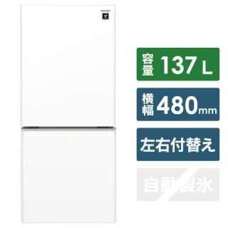 《基本設置料金セット》 SJ-GD14E-W 冷蔵庫 クリアホワイト [2ドア /右開き/左開き付け替えタイプ /137L]