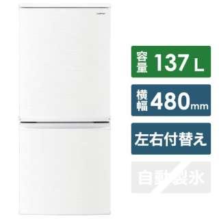 《基本設置料金セット》 SJ-D14E-W 冷蔵庫 ホワイト系 [2ドア /右開き/左開き付け替えタイプ /137L]