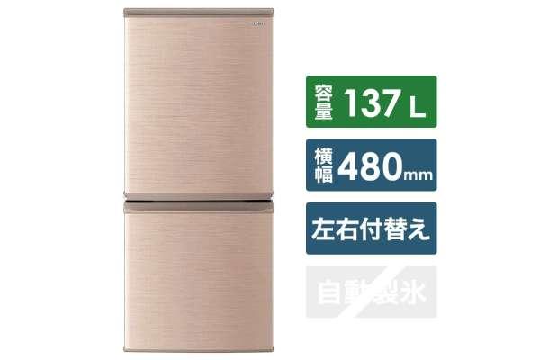 小型冷蔵庫のおすすめ9選【2019】シャープ SJD14E