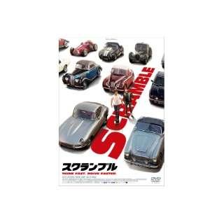 スクランブル 【DVD】