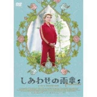 しあわせの雨傘 【DVD】