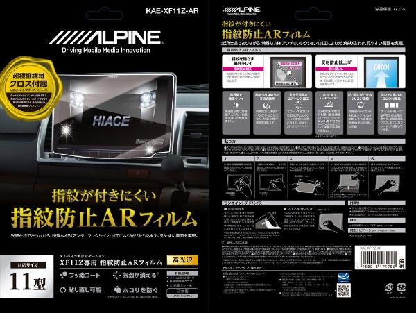 ALPINE フローティングビッグX 11 XF11Z カーナビ・ポータブルナビ