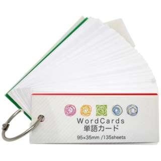単語カード大135枚マークシート付